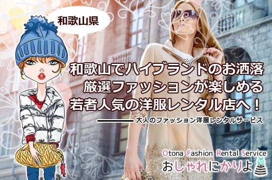 和歌山でハイブランドのお洒落したいなら人気の洋服レンタル店へ!