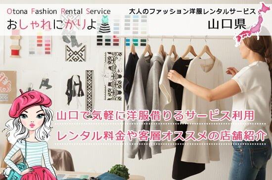 山口県で洋服レンタルする場合の料金や客層オススメ店舗の紹介
