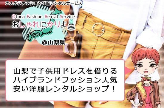 【山梨 洋服ドレスレンタル】子供用ドレスを借りる安い洋服レンタルショップを発見!