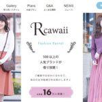 RCawaii(アールカワイイ)洋服ファッションレンタル